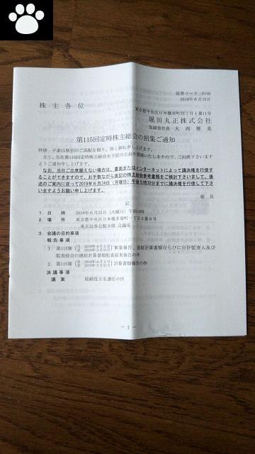 堀田丸正8105株主総会2019062201