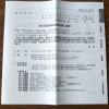 ヒューマン・アソシエイツ・ホールディングス6575株主総会2019062301
