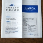imgicagroup6879株主総会2019062201