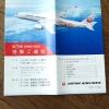 JAL9201株主総会2019060801