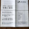 Jトラスト8508株主総会2019062201