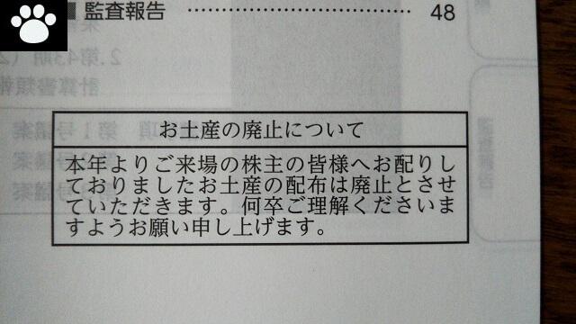 Jトラスト8508株主総会2019062203