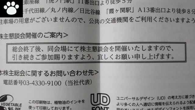 Jトラスト8508株主総会2019062204