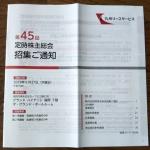 九州リースサービス8596株主総会2019062301