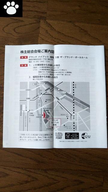 九州リースサービス8596株主総会2019062302