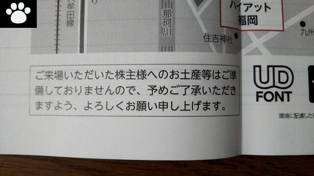 九州リースサービス8596株主総会2019062303