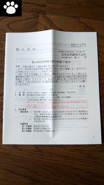 高周波熱錬5976株主総会2019062201