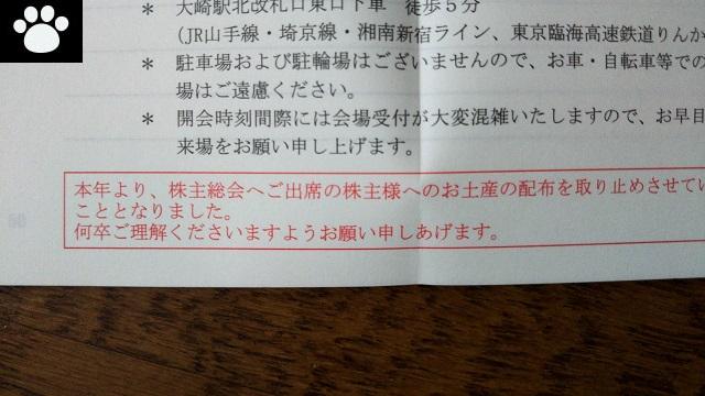 高周波熱錬5976株主総会2019062203