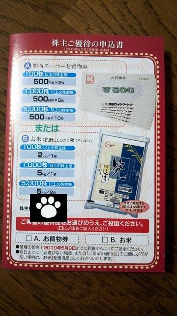 関西スーパーマーケット9919株主優待2019062101