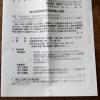 関西スーパーマーケット9919株主総会2019061301