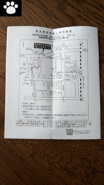 関西スーパーマーケット9919株主総会2019061302