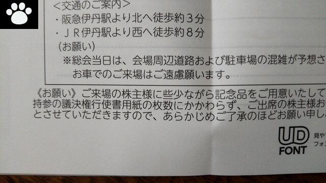 関西スーパーマーケット9919株主総会2019061303