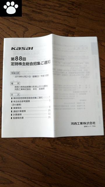 河西工業7256株主総会2019061401