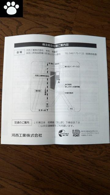 河西工業7256株主総会2019061402