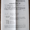 菊水化学工業7953株主総会2019062301