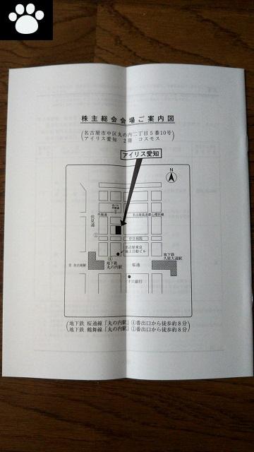 菊水化学工業7953株主総会2019062302