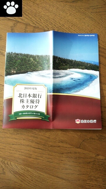 北日本銀行8551株主優待2019062201