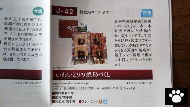 北日本銀行8551株主優待2019062202
