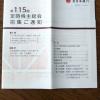 北日本銀行8551株主総会2019061501