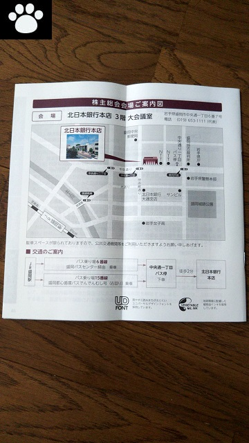 北日本銀行8551株主総会2019061502