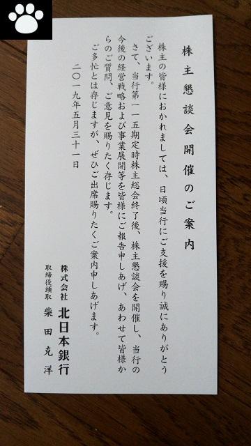 北日本銀行8551株主総会2019061503