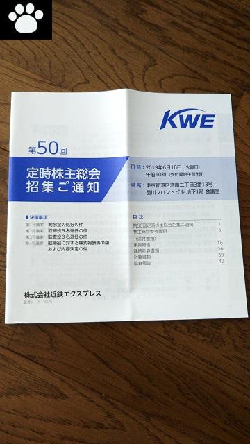 近鉄エクスプレス9375株主総会2019060801
