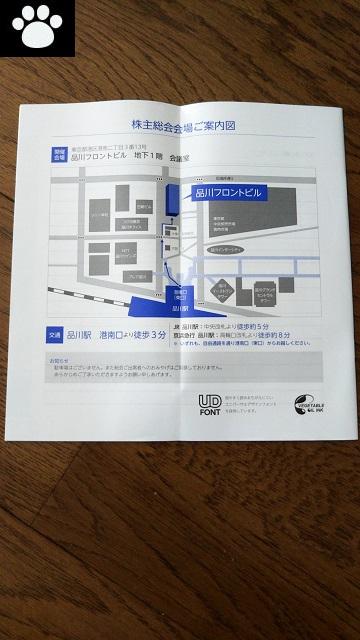 近鉄エクスプレス9375株主総会2019060802