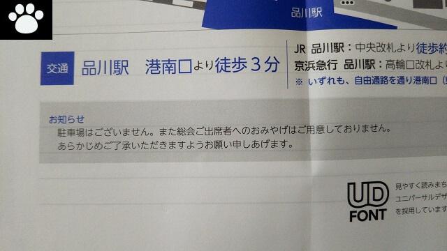 近鉄エクスプレス9375株主総会2019060803