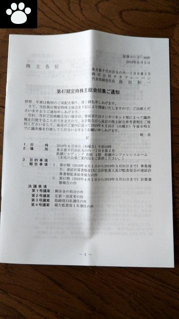 タカラレーベン8897株主総会2019061601