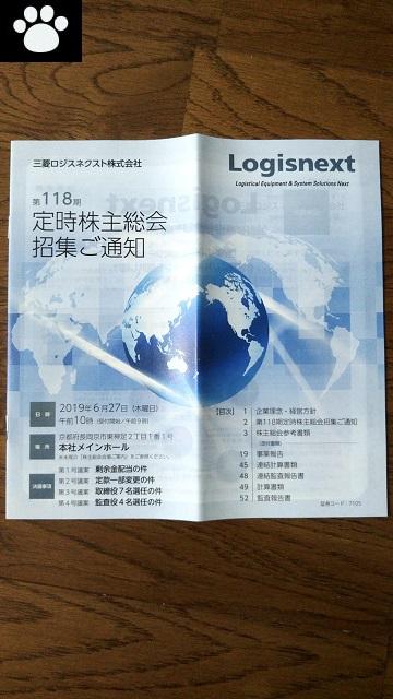 三菱ロジスネクスト7105株主総会2019062201