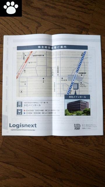 三菱ロジスネクスト7105株主総会2019062202