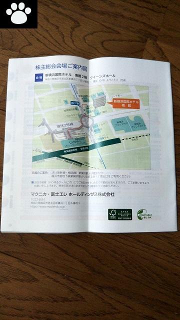 マクニカ・富士エ ホールディングス3132株主総会2019061501