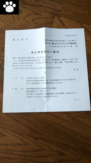マクニカ・富士エ ホールディングス3132株主総会2019061503