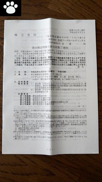 松屋フーズホールディングス9887株主総会2019061501