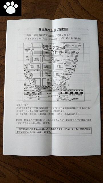 松屋フーズホールディングス9887株主総会2019061502
