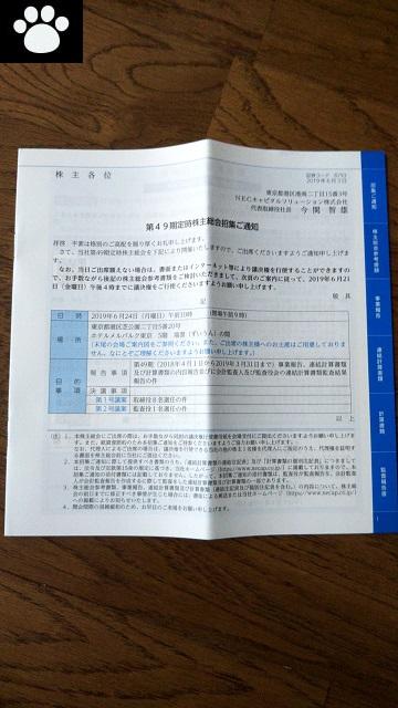 NECキャピタルソリューション8793株主総会2019061501