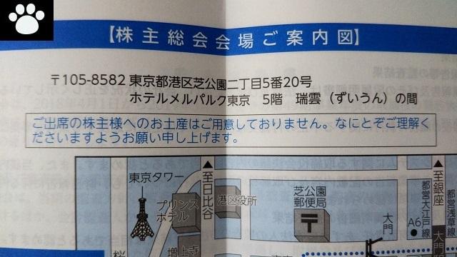NECキャピタルソリューション8793株主総会2019061503