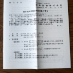 日本製麻3306株主総会2019062301