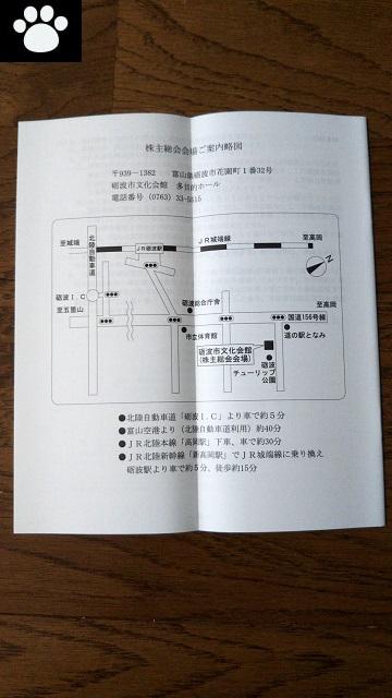 日本製麻3306株主総会2019062302