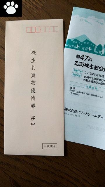 ニトリホールディングス9843株主優待2019062201