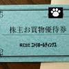 ニトリホールディングス9843株主優待2019062202