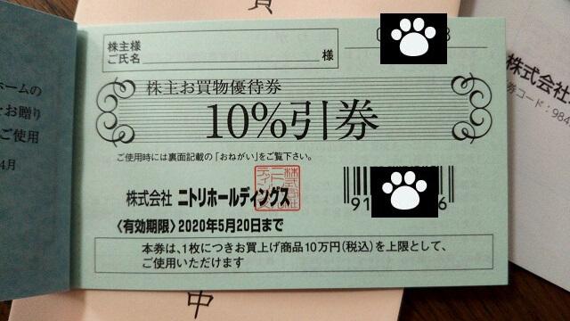 ニトリホールディングス9843株主優待2019062203