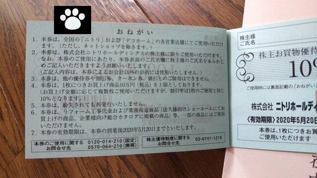 ニトリホールディングス9843株主優待2019062204