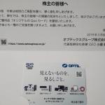 オプテックスグループ6914株主優待2019061302