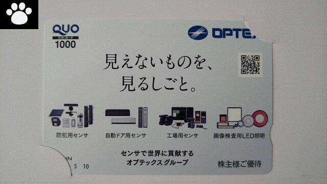 オプテックスグループ6914株主優待2019061303