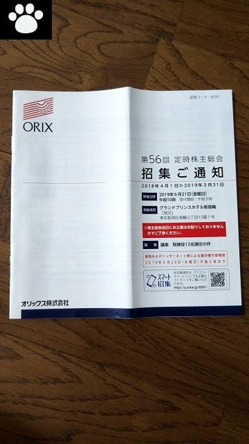 オリックス8591株主総会2019061501
