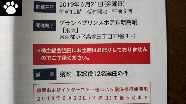 オリックス8591株主総会2019061503