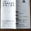 ピーシーデポ7618株主総会2019061601