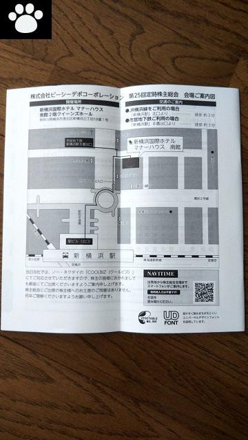 ピーシーデポ7618株主総会2019061602