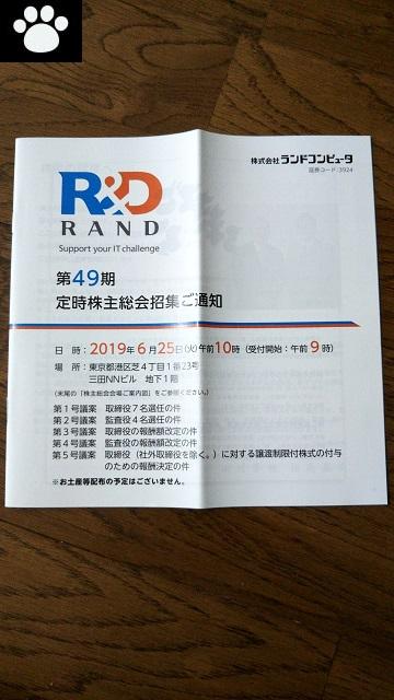 ランドコンピュータ3924株主総会2019061501